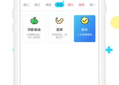 目标打卡app应用场景