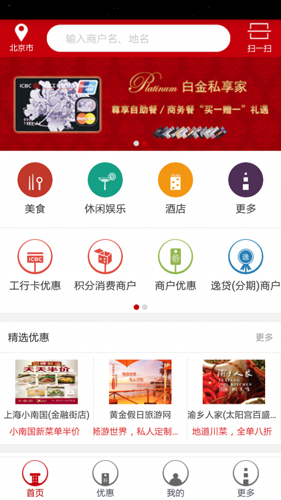 工银e生活app2