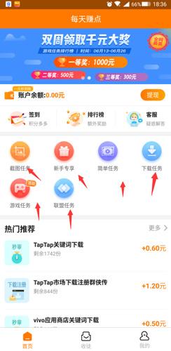 每天赚点app怎么发布任务