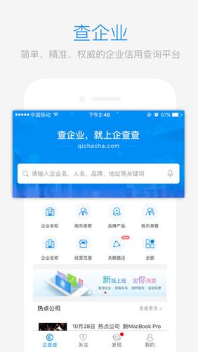 企查查app1