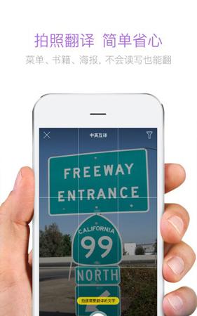 腾讯翻译君app更新内容
