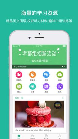 新概念英语app更新内容