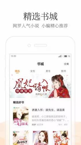 七猫免费小说app2