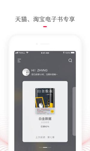 天猫读书app2
