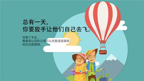 出国翻译官app软件更新