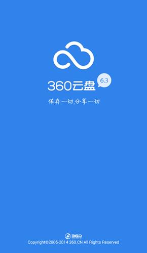 360云盘app2