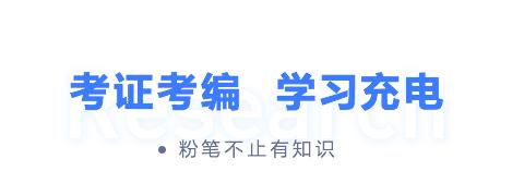 粉笔app更新内容