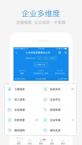 企查查app2