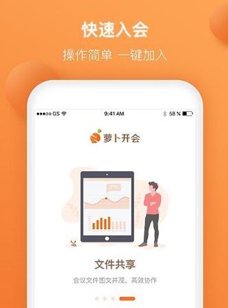 萝卜开会app软件功能