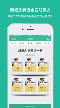 新概念英语app软件特色