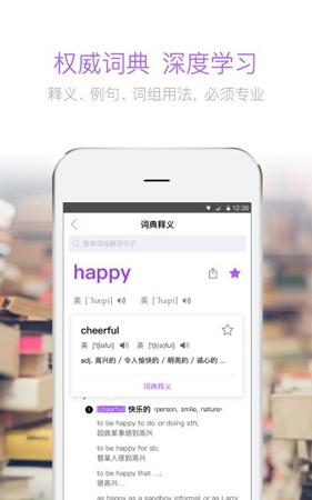 腾讯翻译君app软件亮点