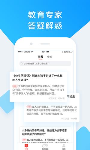 作业帮家长版app1