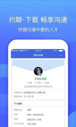 智联招聘网企业版2