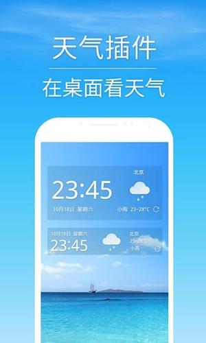2345天气预报app1
