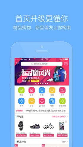 分期乐app2