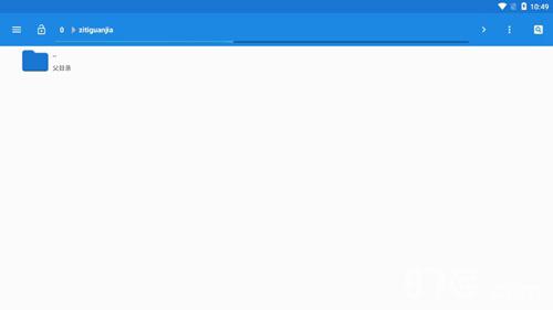 字体管家下载的字体在哪个文件