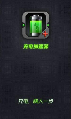 充电加速器app特色