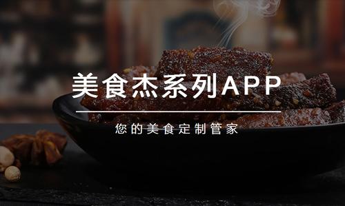 美食杰app特色