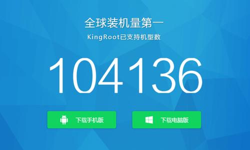 KingRoot手机版特色