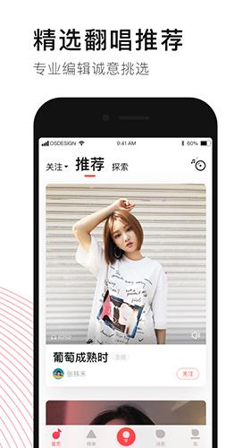 唱吧app功能