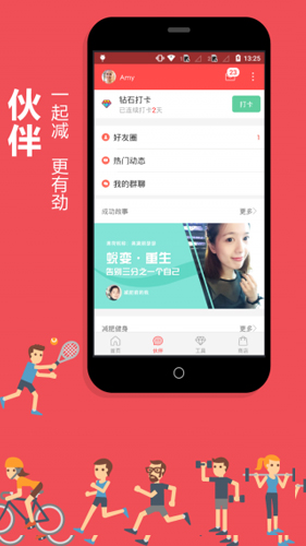薄荷健康app1