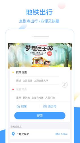 Metro大都会app2