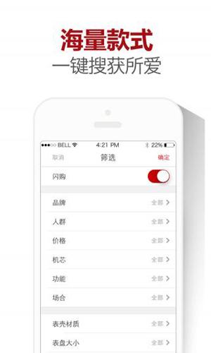 万表app手机版2