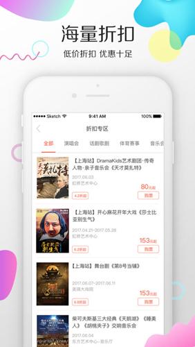 摩天轮票务app2