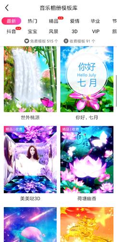 动感相册app图片5