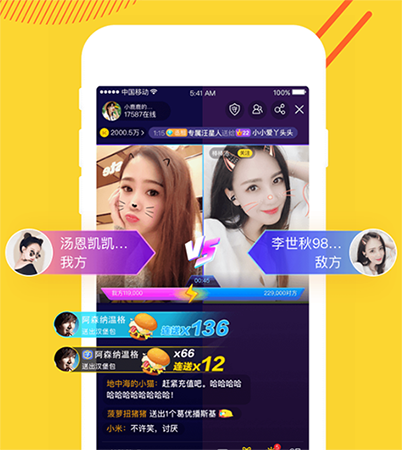 KK直播app特色