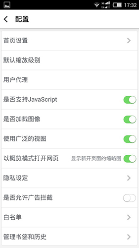 青柠浏览器app功能