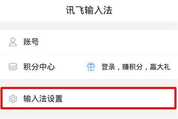 讯飞书输入法繁体字切换2