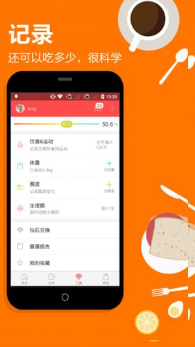 薄荷健康app2