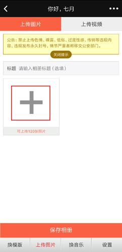 动感相册app图片3