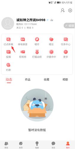 酷狗唱唱app音频如何下载2