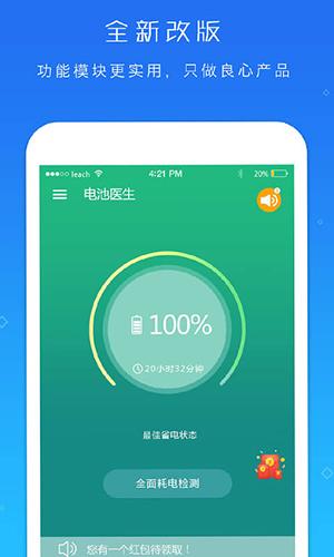 电池超人app功能