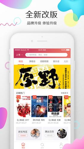 摩天轮票务app1