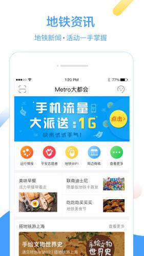 Metro大都会app1