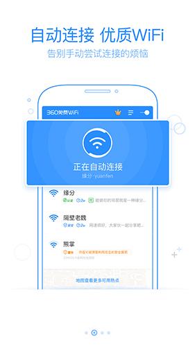 360免费WiFi手机版功能