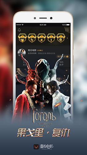 南瓜电影app更新