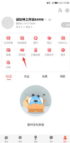酷狗唱唱app怎么录视频