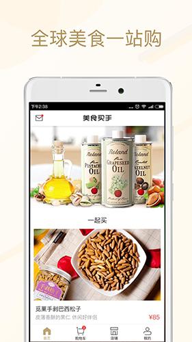 美食买手app功能