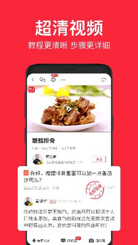 香哈菜谱app视频