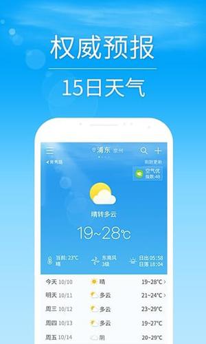 2345天气预报app2