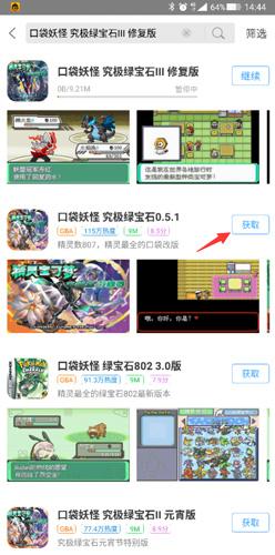 悟饭游戏厅怎么下载游戏3