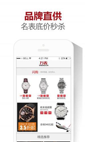 万表app手机版1
