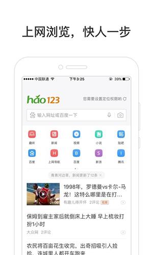 上网导航app功能