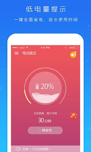 电池超人app特色