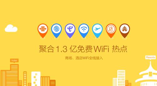 360免费WiFi手机版特色